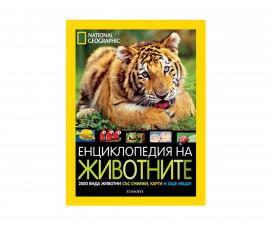 Енциклопедии на Издателство Егмонт -National Geographic: Енциклопедия за животните