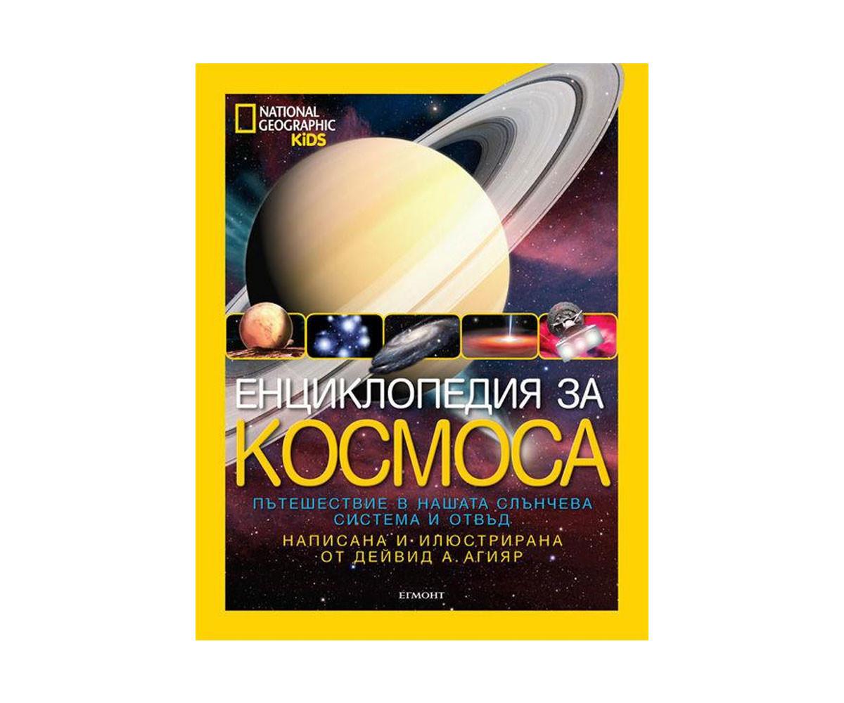 Енциклопедии Издателства 325700