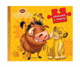 Занимателни книги Издателства Издателство Егмонт 181998