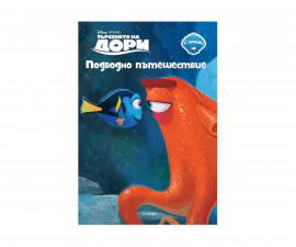 Занимателни книги Издателства Издателство Егмонт 264700