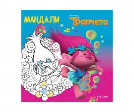 Книжки за оцветяване Издателства Издателство Егмонт 272501