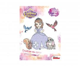 Книжки за оцветяване Издателства Издателство Егмонт 255600