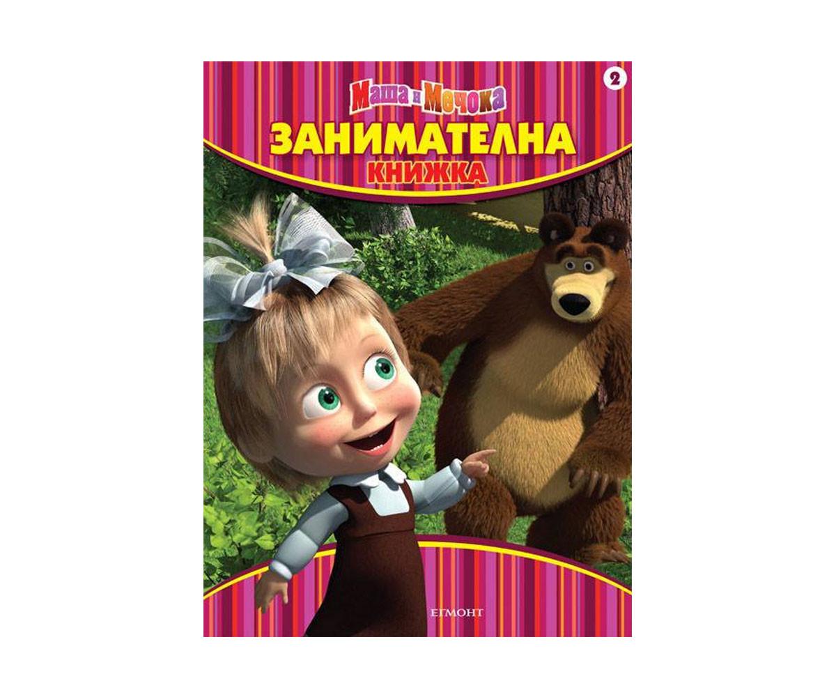 Занимателни книги на Издателство Егмонт -Занимателна книжка: Маша и мечока 2