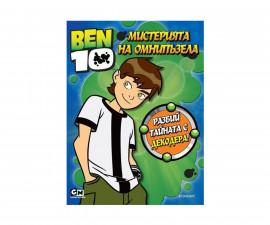 Занимателни книги Издателства Издателство Егмонт 152300