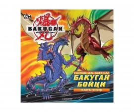 Занимателни книги на Издателство Егмонт -Бакуган бойци: Готов за битка