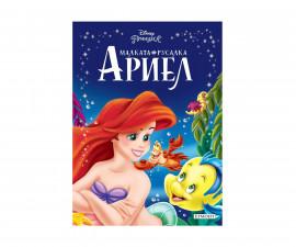 Разкази на Издателство Егмонт -Малката русалка Ариел