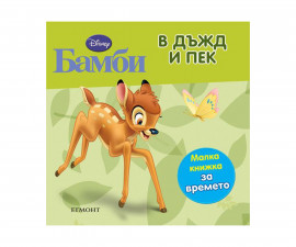 Образователни книги Издателства Издателство Егмонт 172100