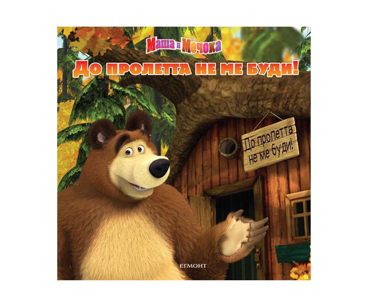 Разкази Издателства Издателство Егмонт 231900