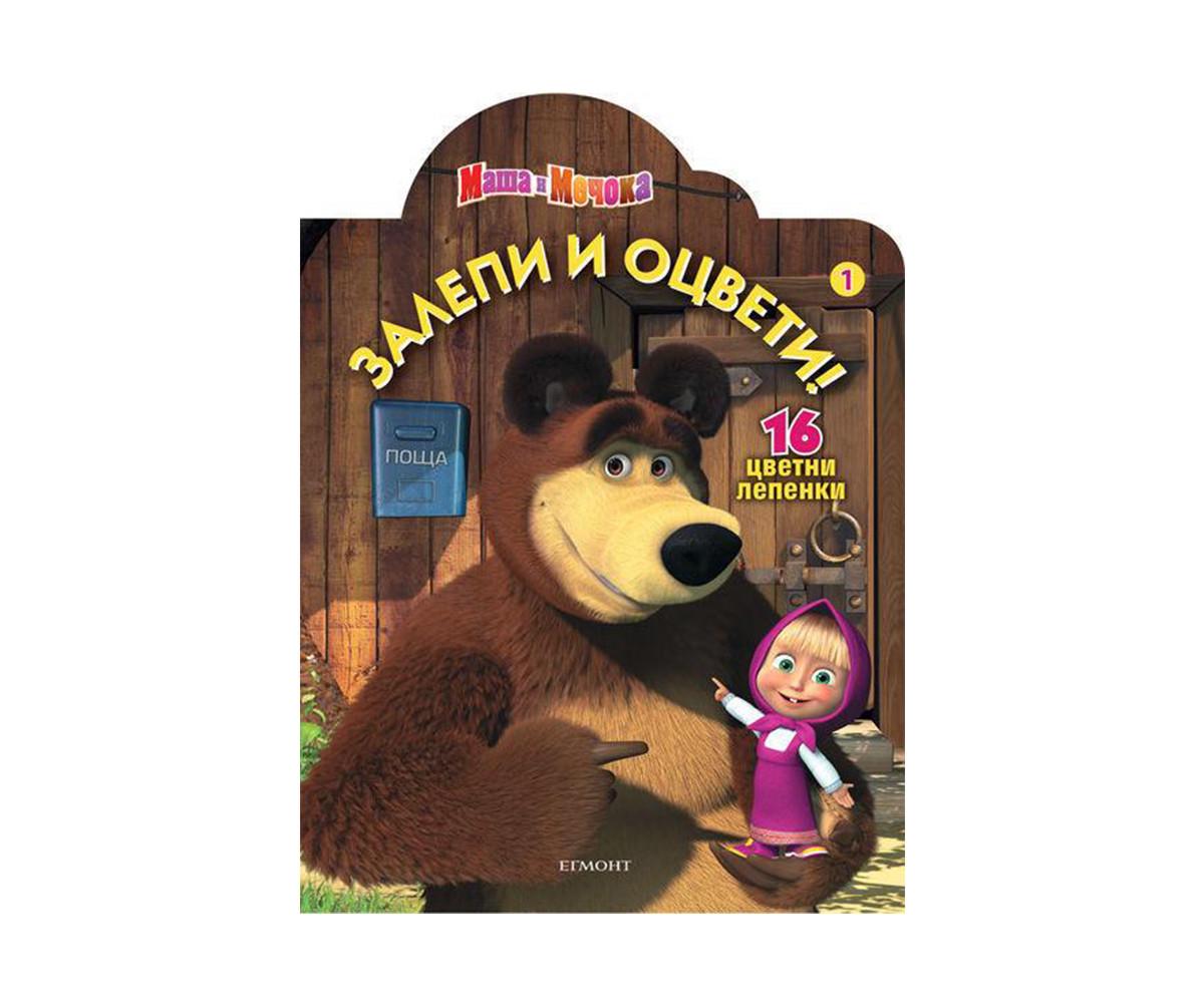 Занимателни книги Издателства Издателство Егмонт 232400