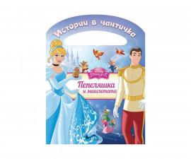 Занимателни книги Издателства Издателство Егмонт 248400