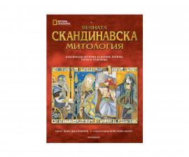 Приказки и легенди Издателства Издателство Егмонт 323700