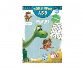 Занимателни книги на Издателство Егмонт -Добрият Динозавър: Хайде да научим АБВ