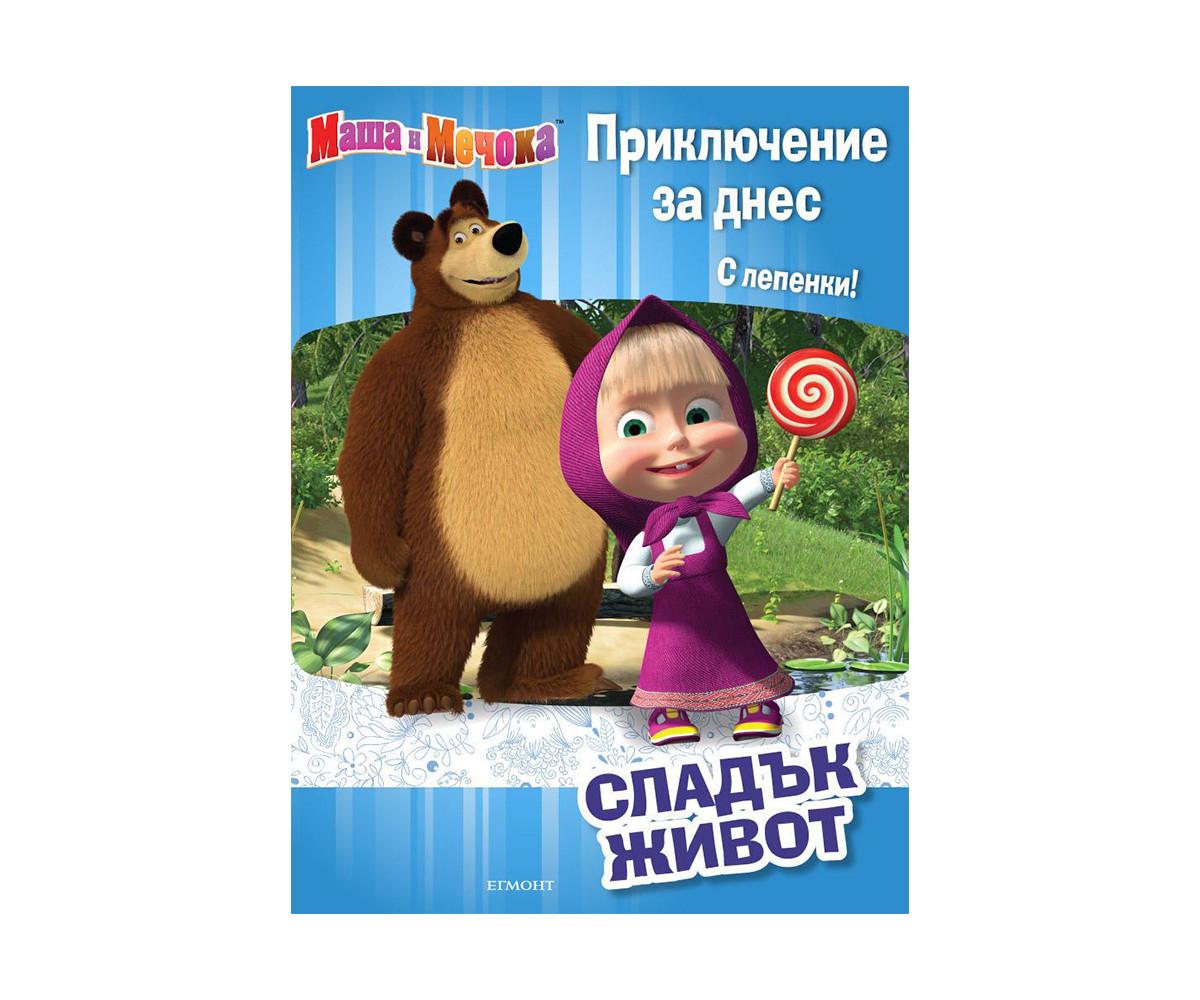 Занимателни книги Издателства Издателство Егмонт 266100