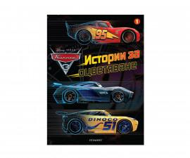 Книжки за оцветяване Издателства Издателство Егмонт 277300