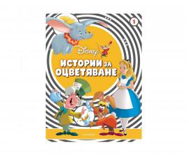 Книжки за оцветяване Издателства Издателство Егмонт 289900