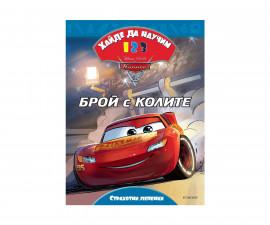 Занимателни книги Издателства Издателство Егмонт 114300