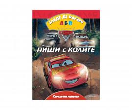 Занимателни книги Издателства Издателство Егмонт 114600