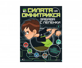 Занимателни книги Издателства Издателство Егмонт 328700