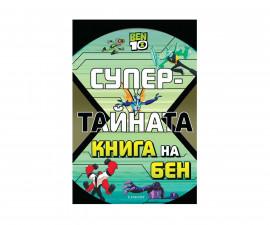 Занимателни книги Издателства Издателство Егмонт 328800