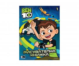 Книжки за оцветяване Издателства Издателство Егмонт 329000