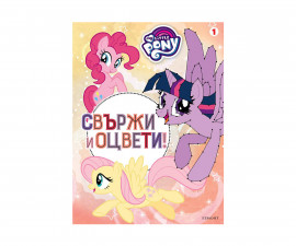 Книжки за оцветяване Издателства Издателство Егмонт 273100