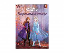 Книжки за оцветяване на Издателство Егмонт -Рисувателна книжка: Замръзналото Кралство 2