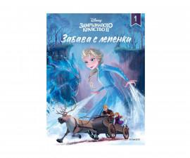 Книжки за оцветяване на Издателство Егмонт -Забава с лепенки: Замръзналото кралство 2