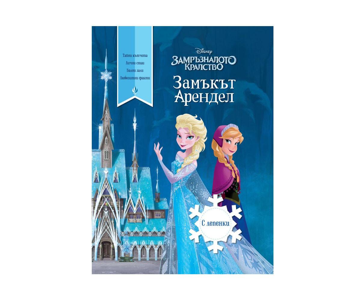Занимателни книги на Издателство Егмонт -Замъкът Арендел