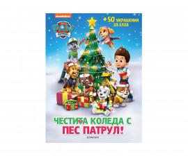 Книжки за оцветяване на Издателство Егмонт -Честита Коледа с Пес Патрул!