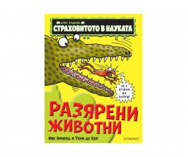 Детска образователна книжка на Издателство Егмонт 129502 - Страховитото в науката: Разярените животни