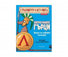 Детска образователна книжка на Издателство Егмонт 154503 - Страховитото в историята: Хитроумните гърци