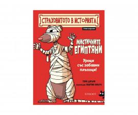 Детска образователна книжка на Издателство Егмонт 154604 - Страховитото в историята: Мистичните египтяни