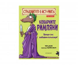 Детска образователна книжка на Издателство Егмонт 160804 - Страховитото в историята: Коварните римляни