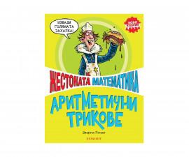 Детска образователна книжка на Издателство Егмонт 214801 - Жестоката математика: Аритметичните трикове
