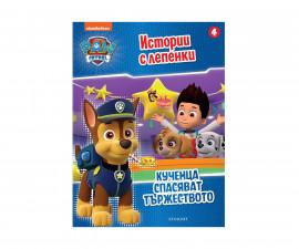 Детска занимателна книжка на Издателство Егмонт 330700 - Пес патрул, Истории с лепенки 4: Кученца спасяват тържеството