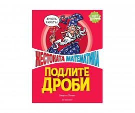 Детска образователна книжка на Издателство Егмонт 220601 - Жестоката математика: Подлите дроби