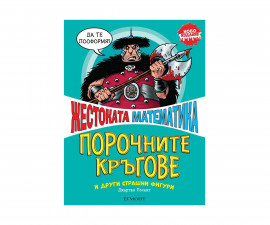 Детска образователна книжка на Издателство Егмонт 252601 - Жестоката математика: Порочните кръгове и други страшни фигури