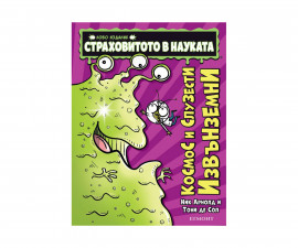 Детска образователна книжка на Издателство Егмонт 288101 - Страховитото в науката: Космос и слузести извънземни