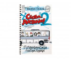 Занимателни книги на Издателство Хермес -Сбогом, дневнико 2: Планински патаклами 101109005