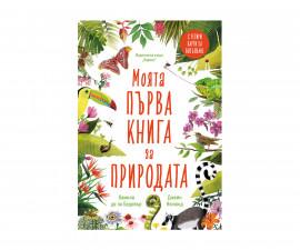 Образователна книжка за деца на Издателство Хермес - Моята първа книга за природата 101052102