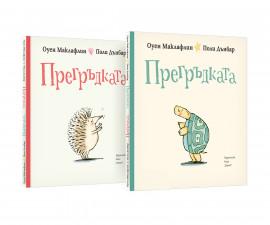 Детска занимателна книжка на Издателство Хермес - Прегръдката 102052102