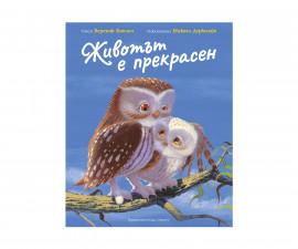 Книжка с разкази за деца на Издателство Хермес - Животът е прекрасен 102052101