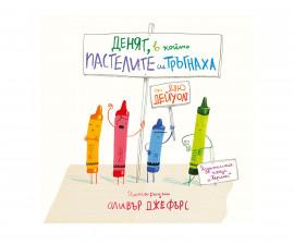 Занимателна книжка за деца на Издателство Хермес - Денят, в който пастелите си тръгнаха 102052001