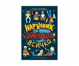 Образователна книжка за деца на Издателство Хермес - Наръчник за момчета тийнейджъри за почти всичко 101102002