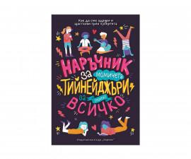 Образователна книжка за деца на Издателство Хермес - Наръчник за момичета тийнейджъри за почти всичко 101102001