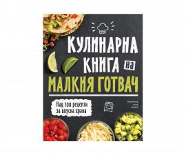 Образователна книжка за деца на Издателство Хермес - Кулинарна енциклопедия на малкия готвач 202019075