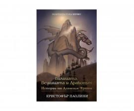 Детска занимателна книжка Вилицата,вещицата и драконът