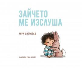 Разкази на Издателство Хермес -Зайчето ме изслуша