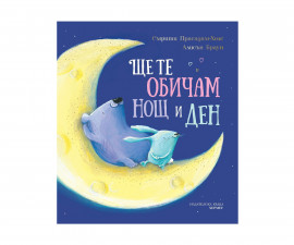 Разкази на Издателство Хермес -Ще те обичам нощ и ден