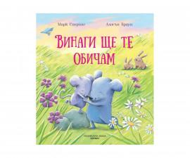 Разкази на Издателство Хермес -Винаги ще те обичам